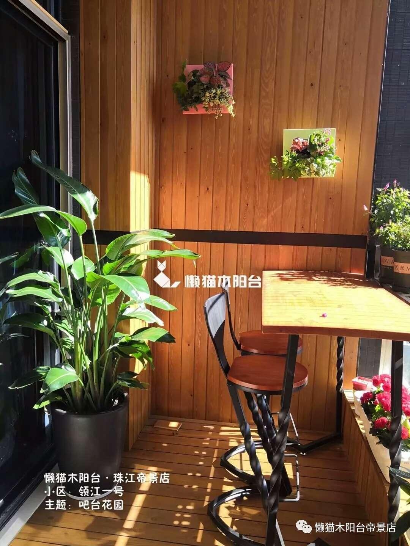 休闲阳台花园